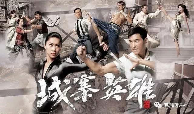 《城寨英雄》 TVB视后跟当家小生相隔10年再同台唱歌