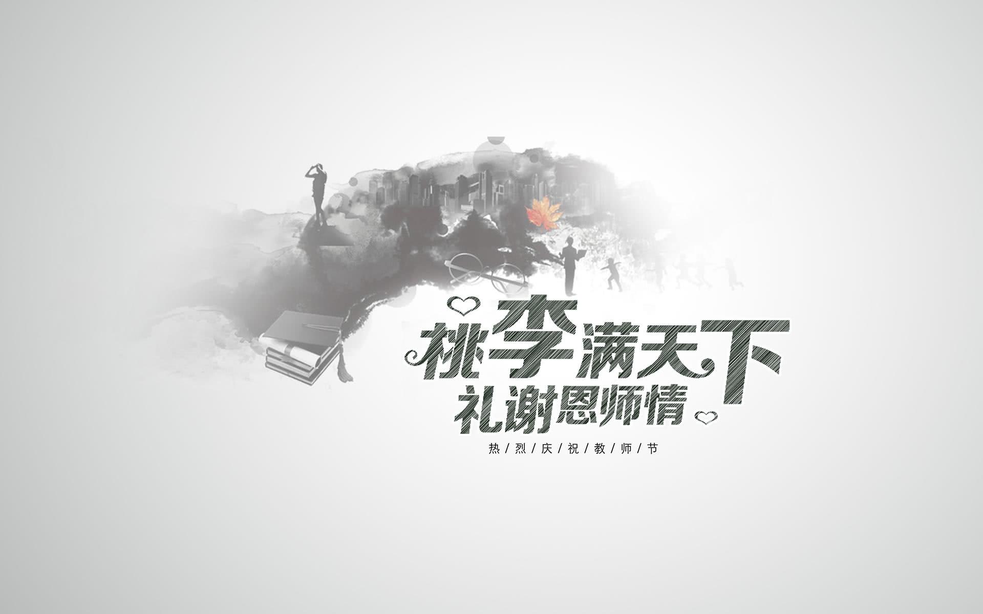 <b>2019年教师节微信祝福语,教师节短信祝福精选</b>