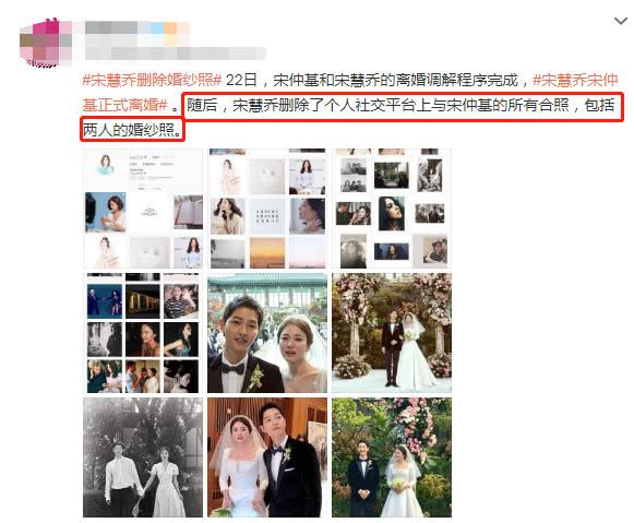 宋慧乔宋仲基完成离婚后,女方删除俩人婚纱照,两年感情画下句号