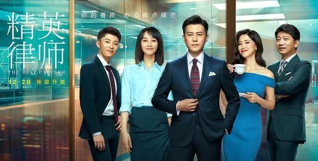 《精英律师》靳东、蓝盈莹遭吐槽律师就是用嘴赚钱的,台词精彩