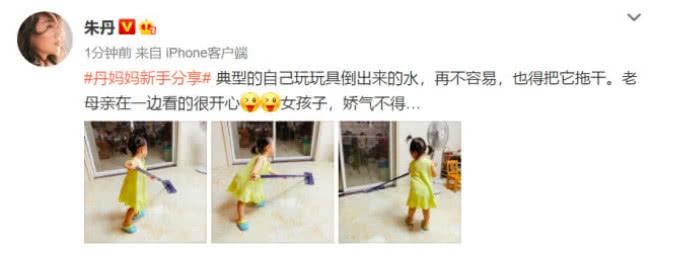 小小丹把地弄湿,朱丹要她拖地,自己在一旁开心,不让女儿娇气