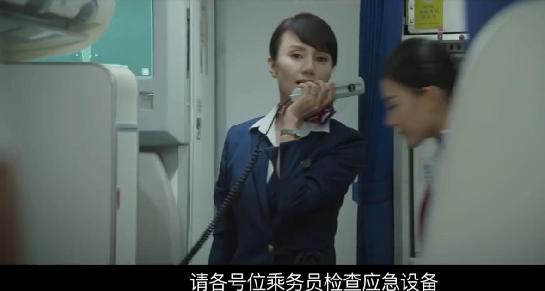 """《中国机长》2分钟预告直击人心,30多声""""四川8633""""飙泪"""
