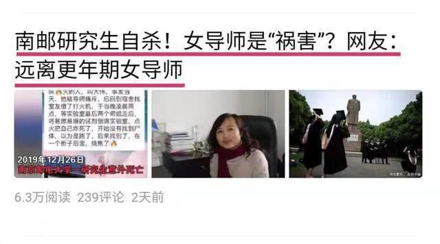 南邮研究生自焚身亡!女导师被撤职,导师成老板,结局注定是悲剧