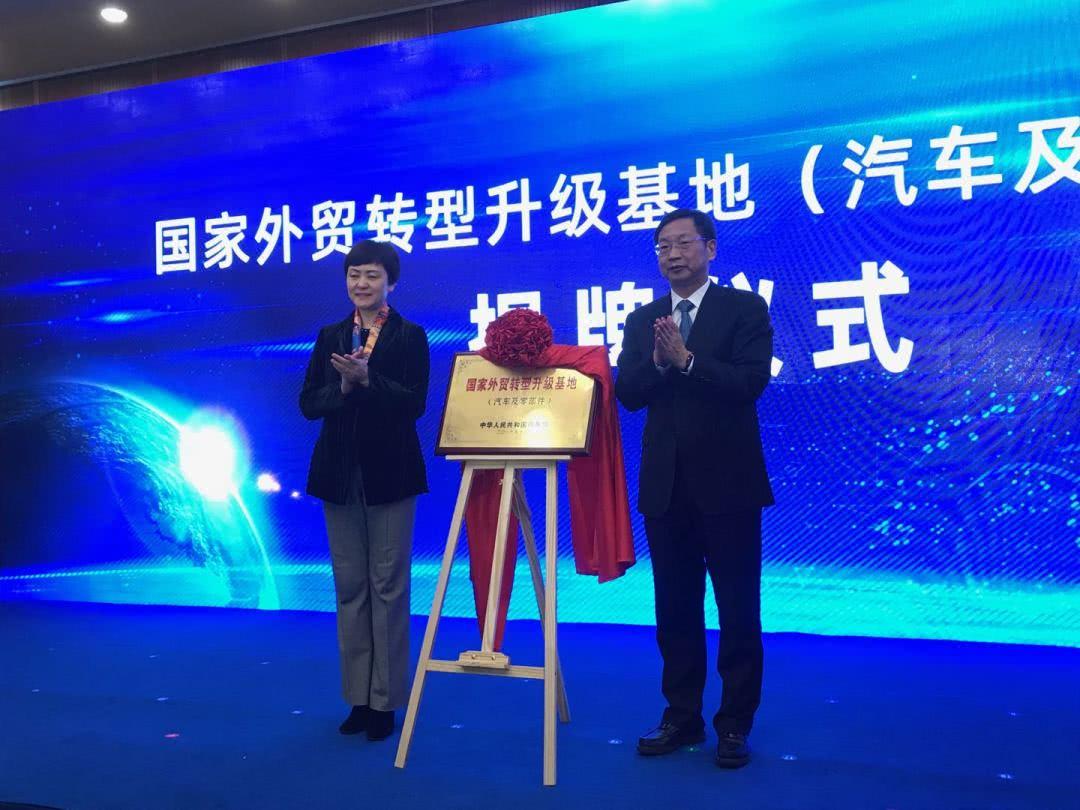 临港新片区优化营商环境新动作:国家外贸转型升级基地揭牌