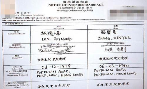 40岁林峰娶小11岁张馨月,曝男方豪掷一亿购豪宅给女方备孕