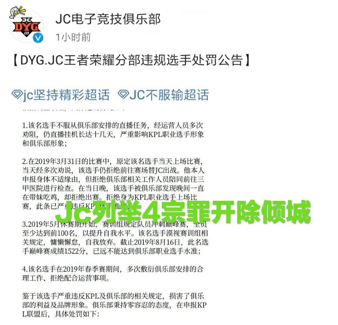JC列举倾城4宗罪并开除,下场太惨,曾怒斥QG:有关系了不起