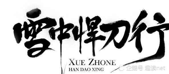 《雪中悍刀行》:陈芝豹是徐骁的义子,那么陈芝豹和徐骁有矛盾吗