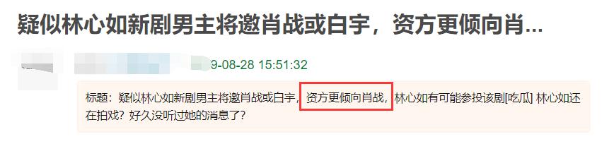 林心如新戏将搭档肖战,再演玛丽苏少女?官方辟谣