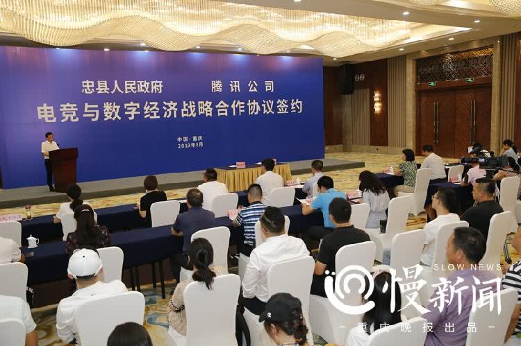腾讯助力重庆忠县电竞小镇发展,未来要干这些大事