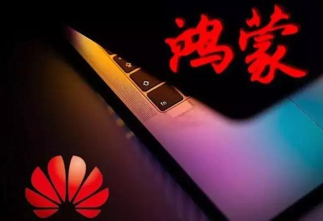 终于来了!华为鸿蒙系统确认8月发布:革命性产品首发搭载!