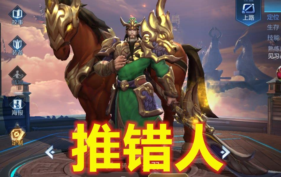 最怕队友秒选的4位英雄,关羽钟馗上榜,榜首看见1次举报一次!