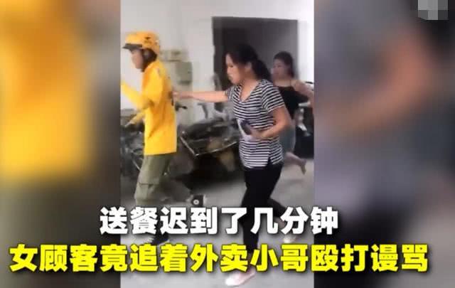 外卖小哥送餐迟到几分钟,女顾客竟追着殴打!被打小伙还是暑期工