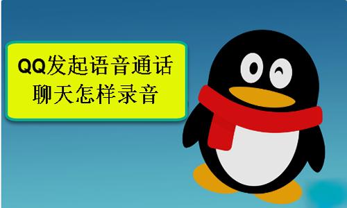 QQ发起语音通话聊天怎样录音