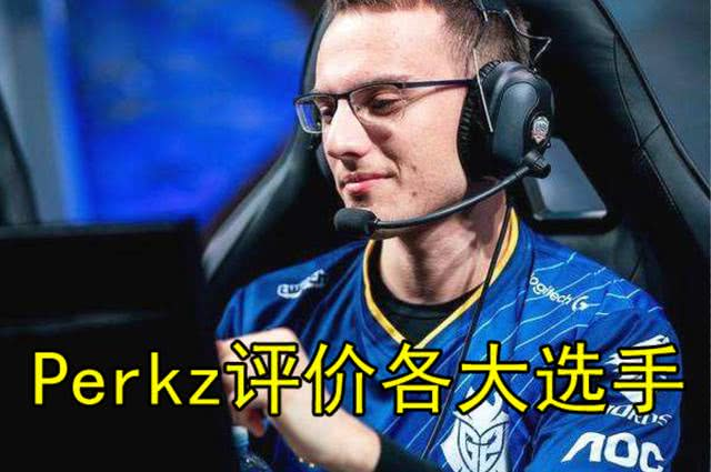 Perkz评价S9选手:李哥Uzi登上S级,JLK被宝蓝拖累