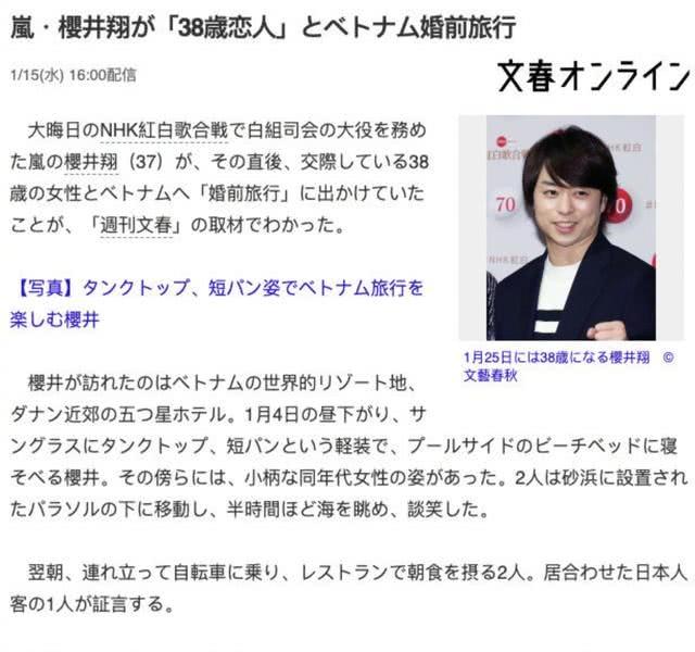 ARASHI组合成员樱井翔恋情曝光,与女友婚前旅行,关系亲密