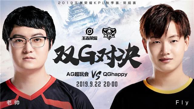 AG超玩会 vs QGhappy,双G大战