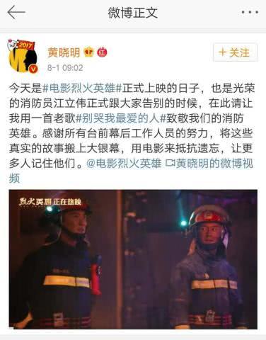 黄晓明宣传《烈火英雄》,半个娱乐圈力挺,唯独baby不出声