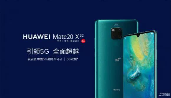 华为首款5G双模手机Mate20X发布!5G手机扎堆来,买吗?