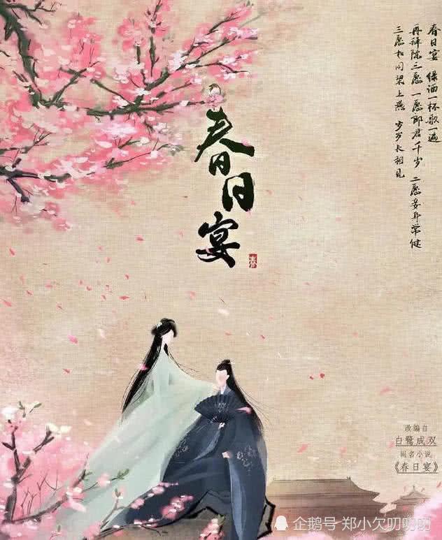 <b>一张《春日宴》的概念图,蹭了肖战,溜了郑爽,还不止如此</b>