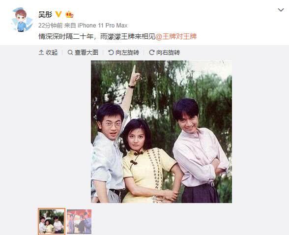 《情深深雨蒙蒙》主演20年后首合体,赵薇苏有朋古巨基风采依旧