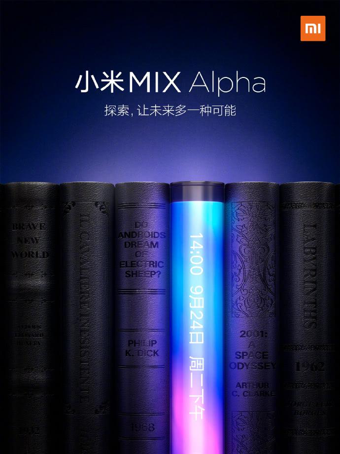 小米放大招:小米MIX概念机将于9月24发布,这才是实力展现