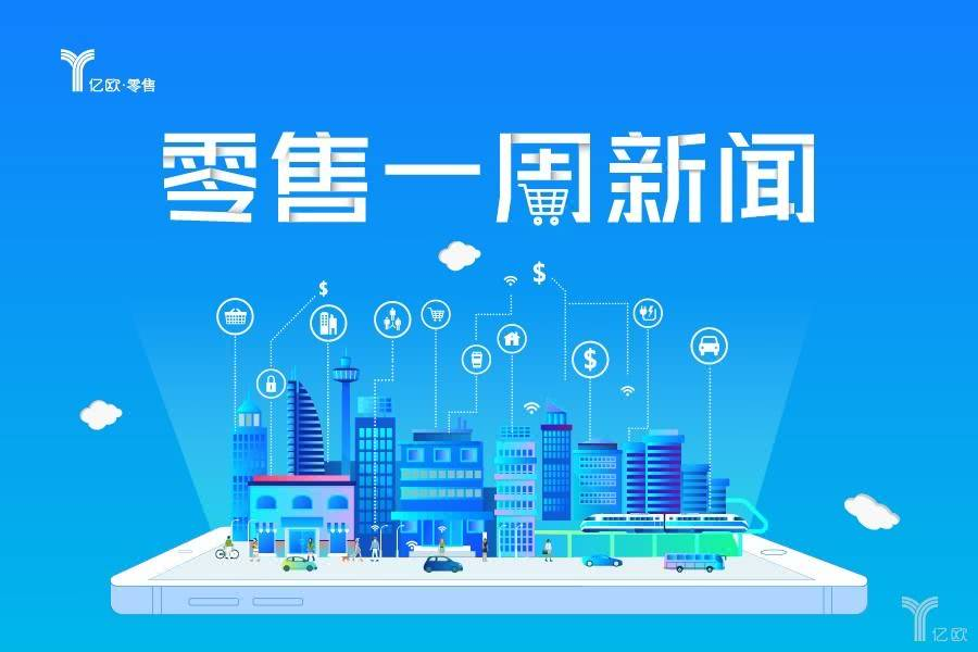 微信打击1800余个违规小程序;苏宁淘宝加码工厂改造