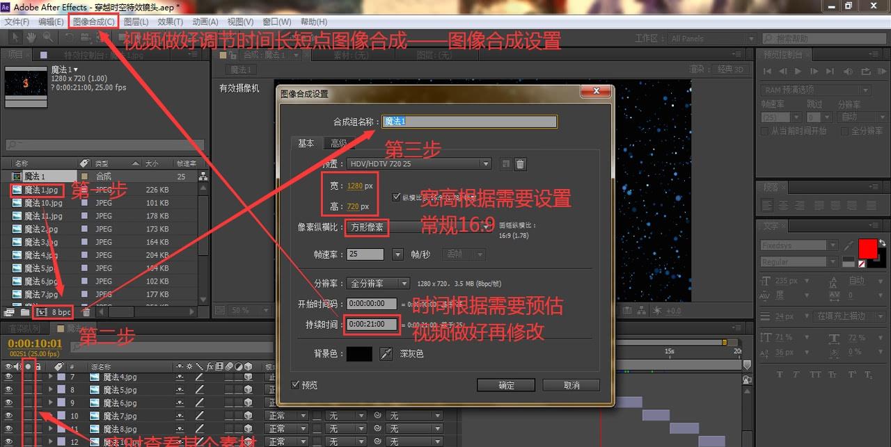 AE新建合成,模拟仿真效果添加,屏幕卡顿,新手是这样操作的