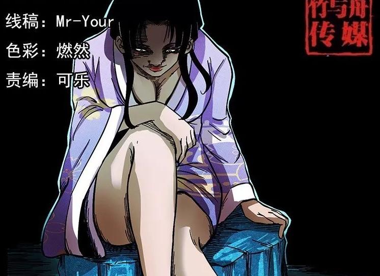 仙山傳奇第67話之《美艷妖人》