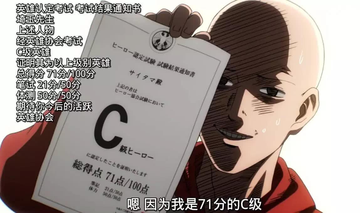 <b>一拳超人:协会看错判错的英雄,埼玉上榜,他秒杀饿狼却没进前十</b>