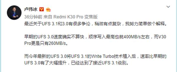 Redmi K30 Pro的UFS 3.1牛吗?来看看卢伟冰怎么说