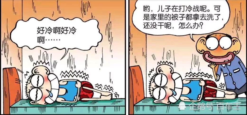开心一刻:呆头冷得瑟瑟发抖,呆爸就拿了煤气灶给呆头取暖