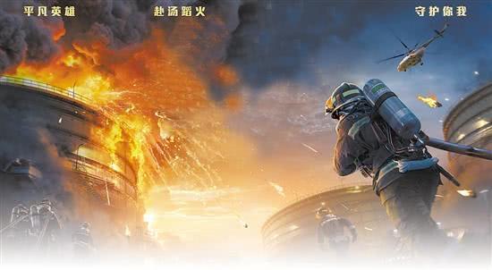 烈火英雄:他们脱下了军装,但依然是一支不可战胜的队伍