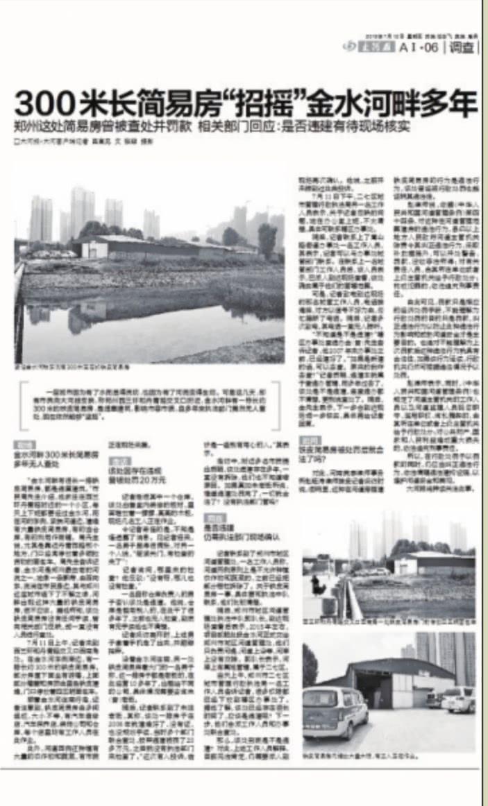 """300米长简易房""""招摇""""金水河畔多年:已拆除2.1万平方米铁皮厂房"""