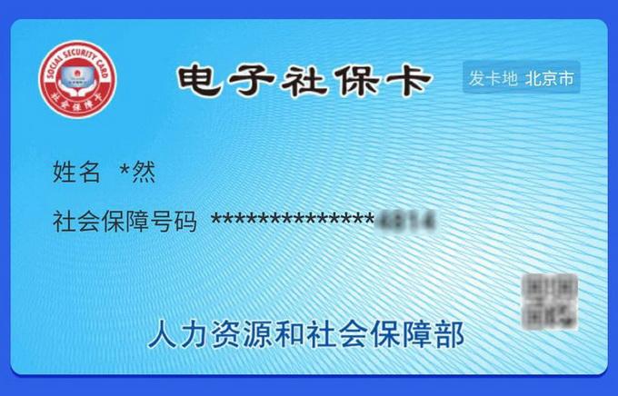 北京社保卡号怎么查询  北京本地宝
