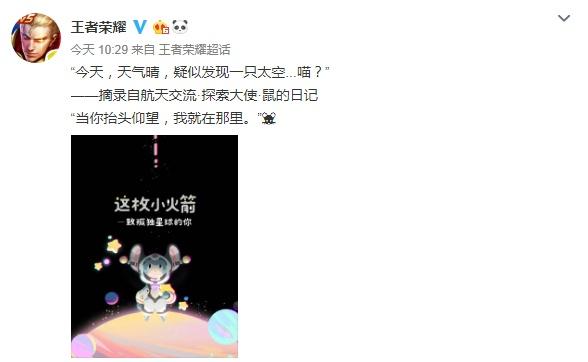 王者荣耀:小鲁班的亲兄弟李元芳喜获新皮肤,外形酷似星空梦想
