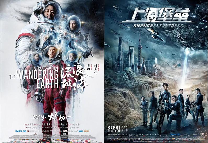 华语科幻电影始于《流浪地球》,止于《上海堡垒》