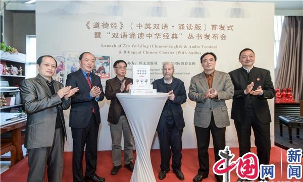 《道德经》新书首发式在京举行