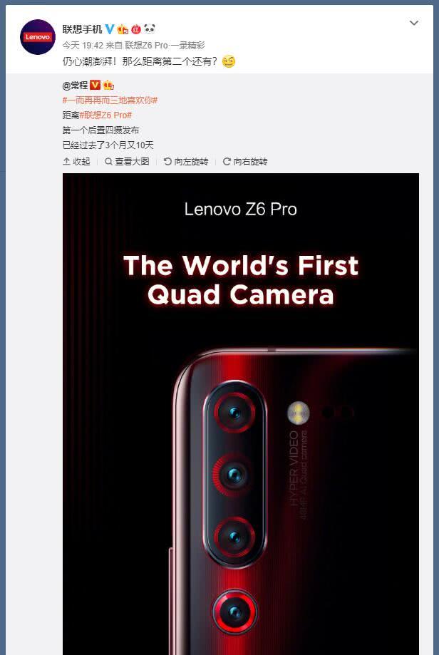 联想第二款四摄新机即将到来?常程纪念第一款联想Z6 Pro