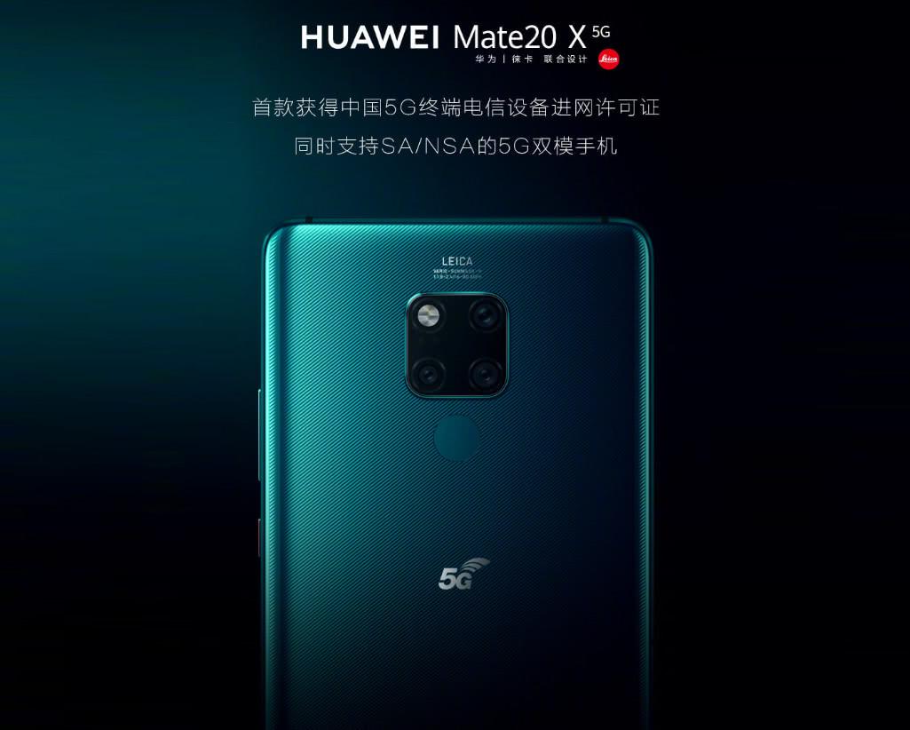 """华为首款5G手机官宣:主题""""联接未来"""",双模双卡是亮点!"""