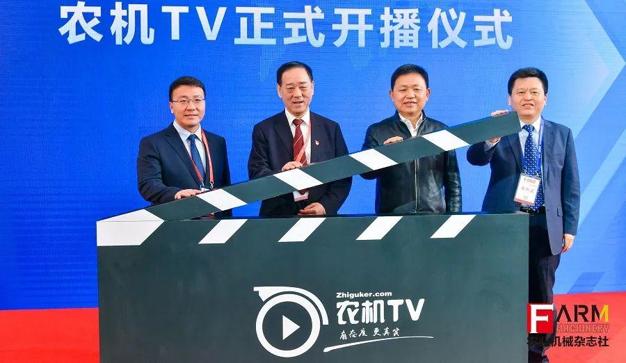 """「农机360网」农机TV正式开播仪式在青岛成功""""打板"""""""