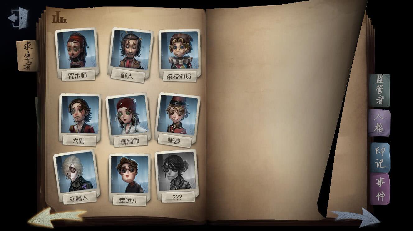 第五人格角色更改性别后会引起玩家的反感 甚至会和策划着急