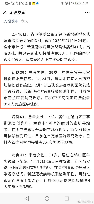 江苏宜兴一确诊患者致314人隔离 官方:是否有意隐瞒还需调查
