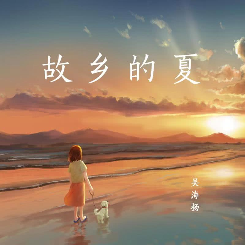 <b>吴海杨最新单曲《故乡的夏》首发:物是人非事事休</b>