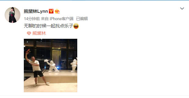<b>熊黛林晒餐后运动照,与胖男子比舞超搞笑,被网友发现在某火锅店</b>