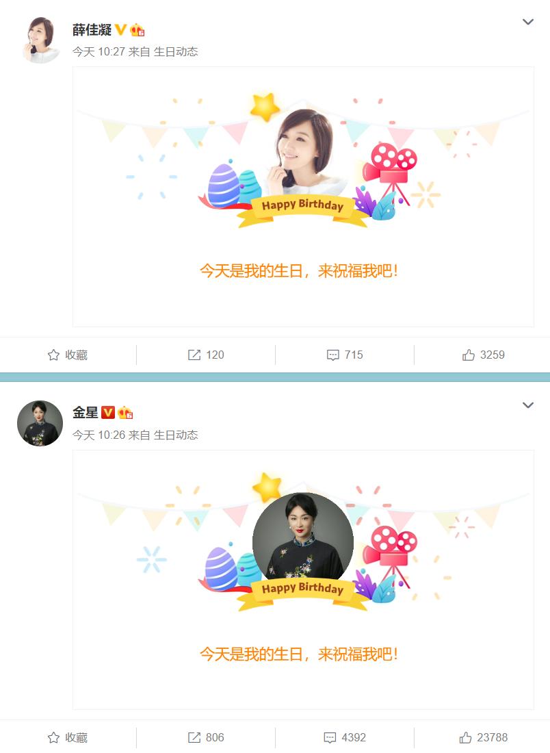 金星薛佳凝同一天庆生,娱乐圈还有王菲佟丽娅倪妮同月同日生!