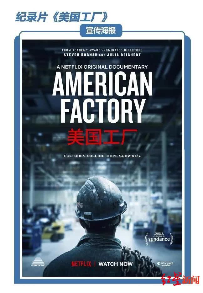《美国工厂》火了!被奥巴马盯上的福耀玻璃半年报净利润为何降了