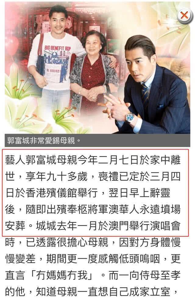 54岁的郭富城母亲高龄去世,天王落泪难掩悲伤,3月4日举办丧礼