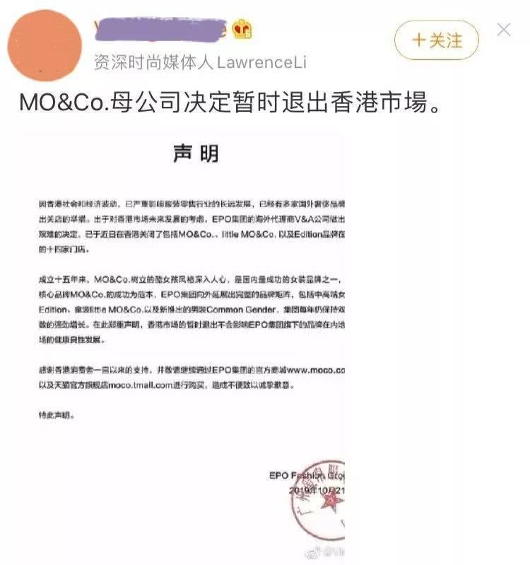 MO&CO.官宣破产?实际只是继假洋牌后另一种圈钱手段