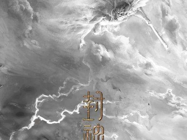 乌尔善正筹拍《封神三部曲》,打造中国人自己的《指环王》