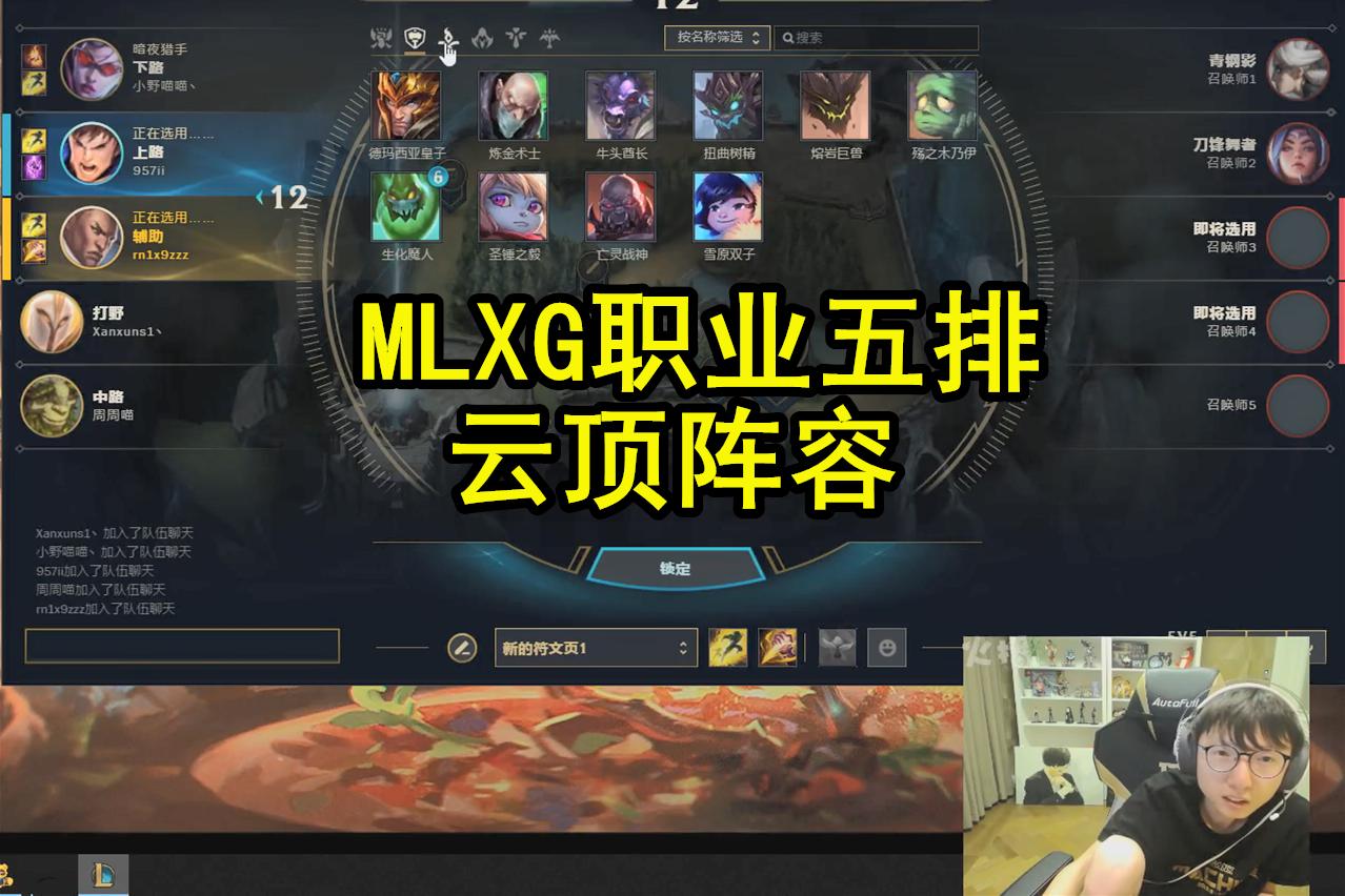 MLXG峡谷五排,五人组成六贵族,香锅:我是贵族打野,算两个